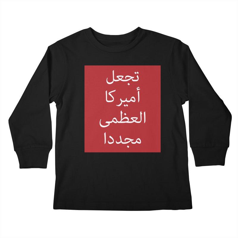 MAKE AMERICA GREAT AGAIN (IN ARABIC) Kids Longsleeve T-Shirt by scottdraft's Artist Shop