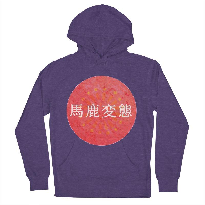 Stupid Pervert (in Japanese) Women's Pullover Hoody by scottdraft's Artist Shop