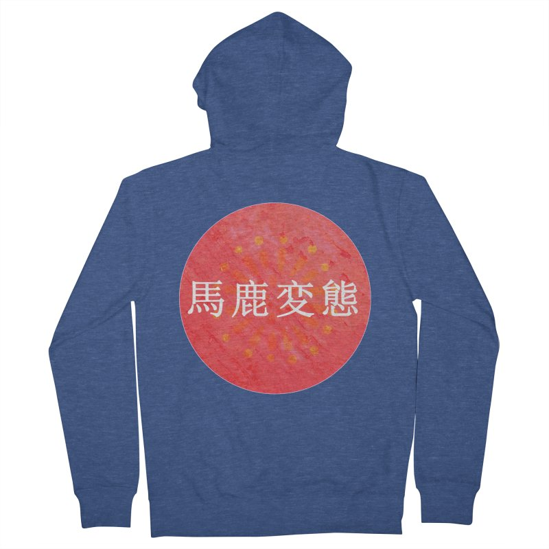 Stupid Pervert (in Japanese) Women's French Terry Zip-Up Hoody by scottdraft's Artist Shop