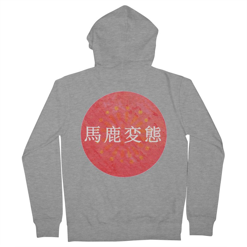 Stupid Pervert (in Japanese) Men's French Terry Zip-Up Hoody by scottdraft's Artist Shop