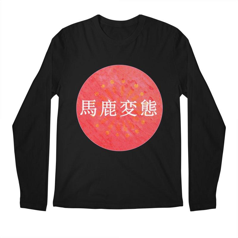Stupid Pervert (in Japanese) Men's Longsleeve T-Shirt by scottdraft's Artist Shop