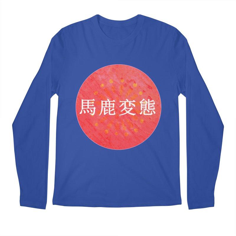 Stupid Pervert (in Japanese) Men's Regular Longsleeve T-Shirt by scottdraft's Artist Shop
