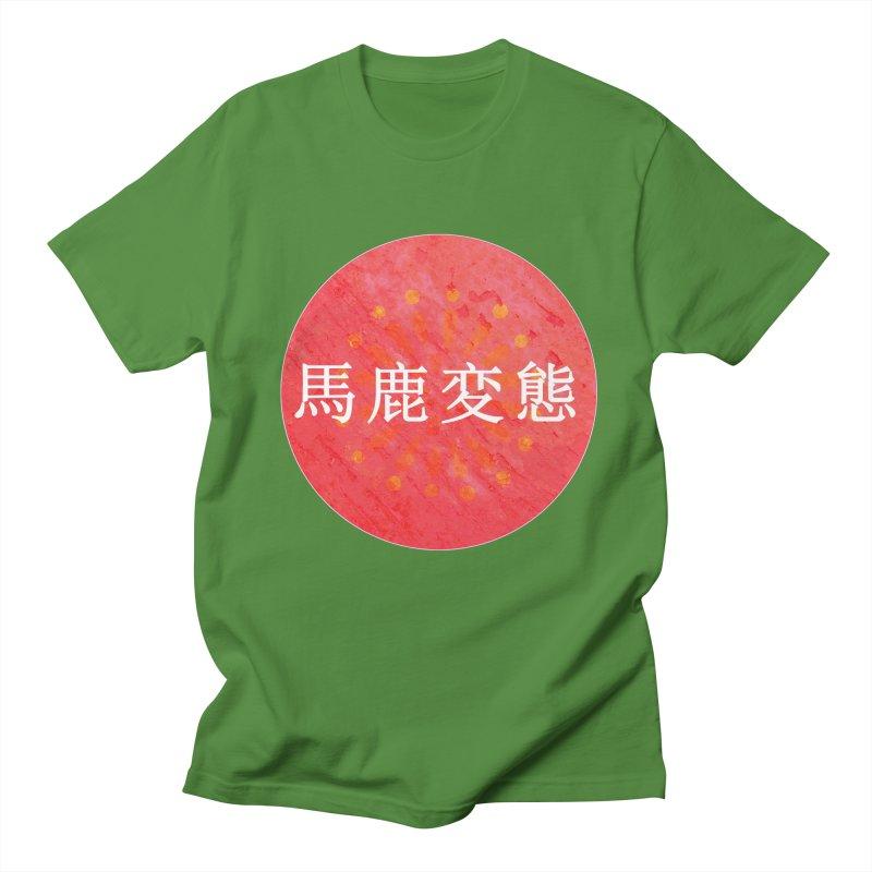 Stupid Pervert (in Japanese) Men's T-Shirt by scottdraft's Artist Shop