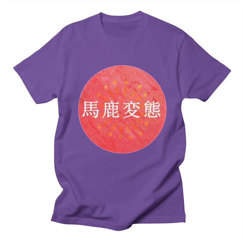 Stupid Pervert (in Japanese) Men's Regular T-Shirt by scottdraft's Artist Shop