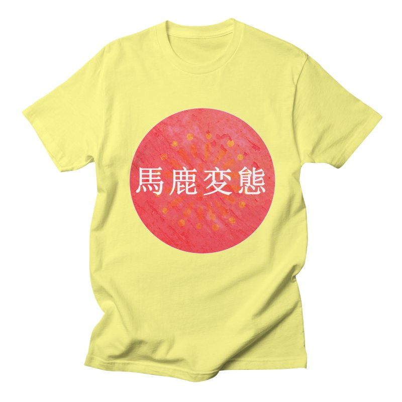 Stupid Pervert (in Japanese) Men's Regular T-Shirt by scottdraft's Artist Shop