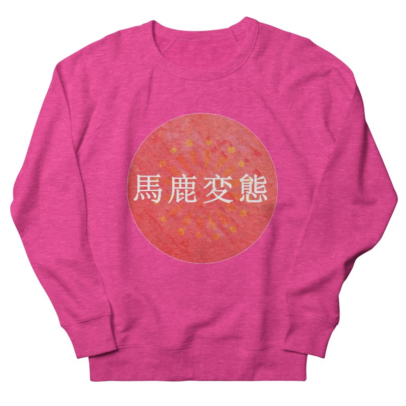 Stupid Pervert (in Japanese) Women's French Terry Sweatshirt by scottdraft's Artist Shop
