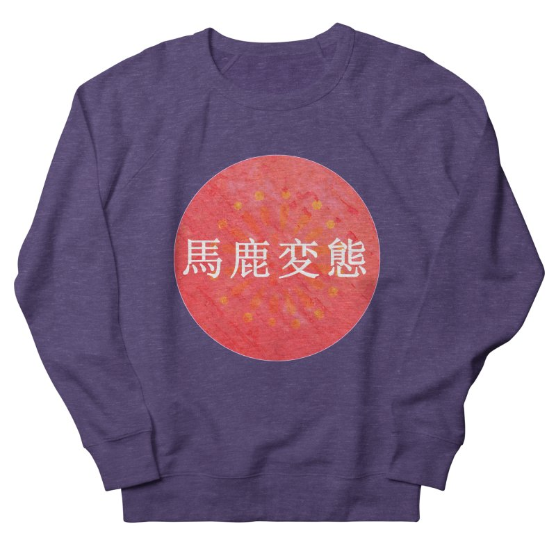 Stupid Pervert (in Japanese) Men's French Terry Sweatshirt by scottdraft's Artist Shop