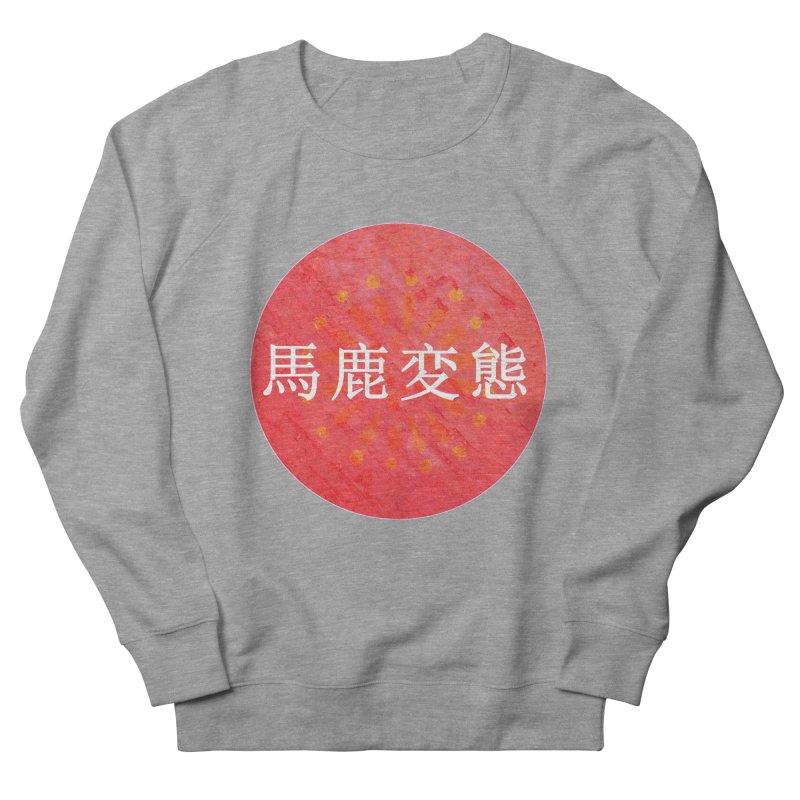 Stupid Pervert (in Japanese) Men's Sweatshirt by scottdraft's Artist Shop