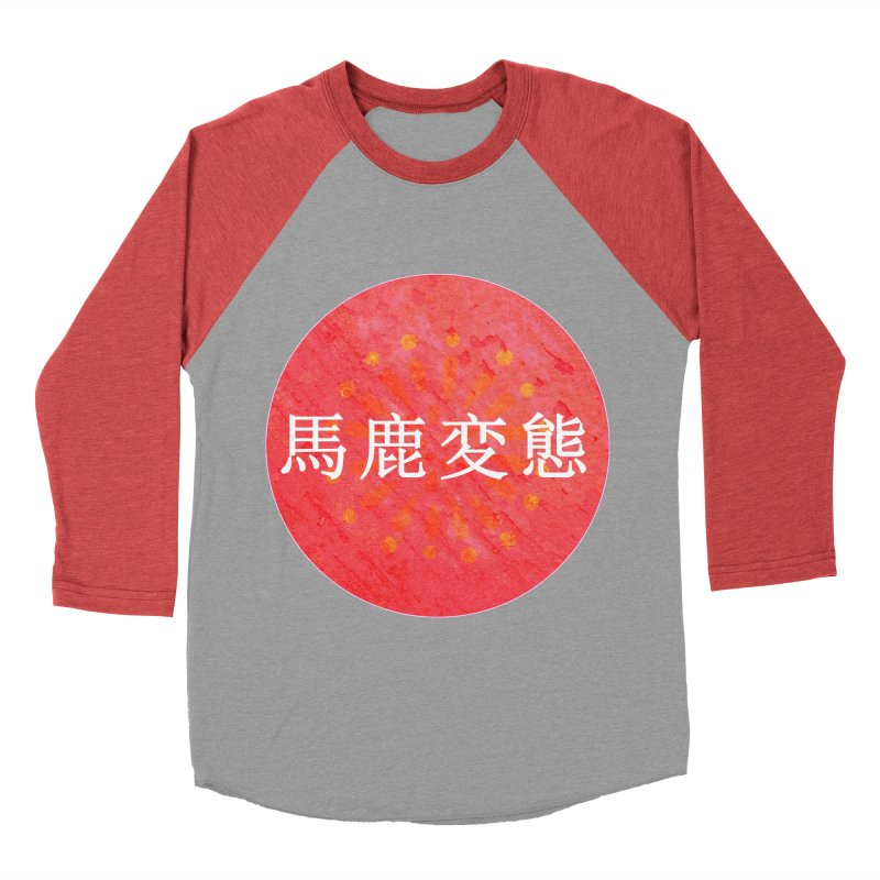Stupid Pervert (in Japanese) Men's Baseball Triblend Longsleeve T-Shirt by scottdraft's Artist Shop