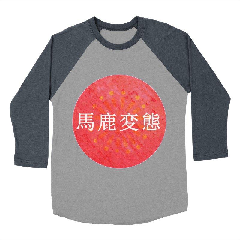 Stupid Pervert (in Japanese) Men's Baseball Triblend Longsleeve T-Shirt by scottdraft's Artist Shop