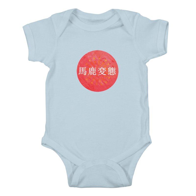 Stupid Pervert (in Japanese) Kids Baby Bodysuit by scottdraft's Artist Shop