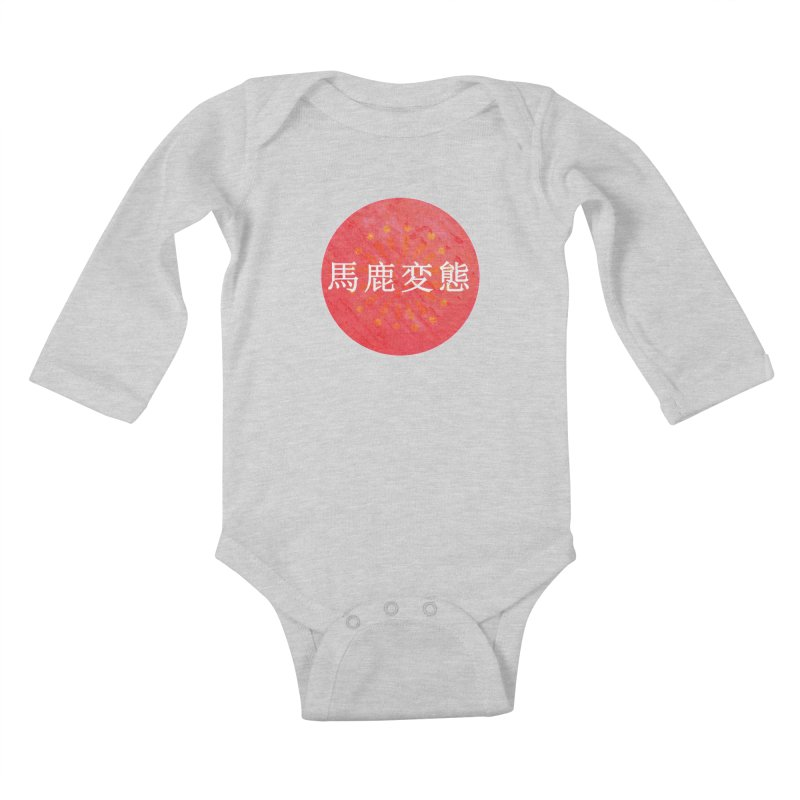 Stupid Pervert (in Japanese) Kids Baby Longsleeve Bodysuit by scottdraft's Artist Shop