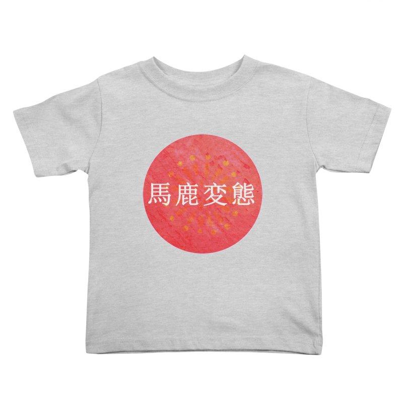 Stupid Pervert (in Japanese) Kids Toddler T-Shirt by scottdraft's Artist Shop