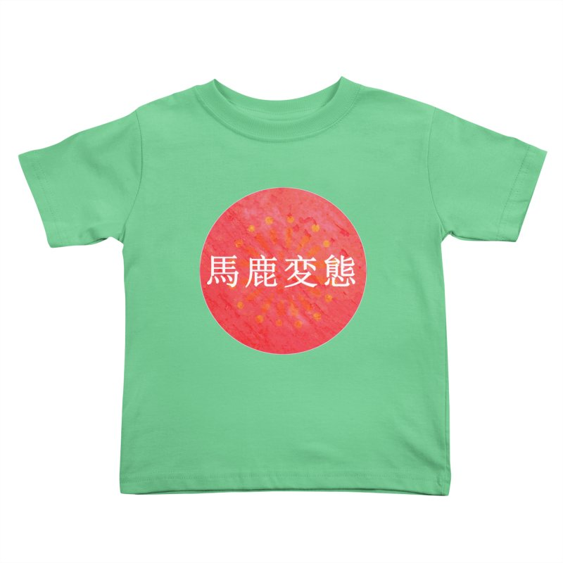 Stupid Pervert (in Japanese) Kids Toddler T-Shirt by scottdraft's Artist Shop