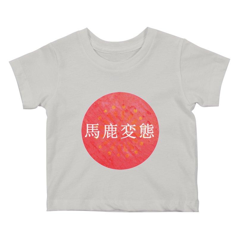 Stupid Pervert (in Japanese) Kids Baby T-Shirt by scottdraft's Artist Shop