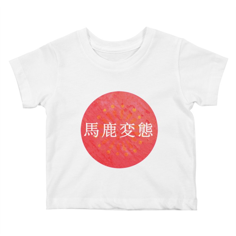 Stupid Pervert (in Japanese) Kids Baby T-Shirt by scottdraft's Artist Shop