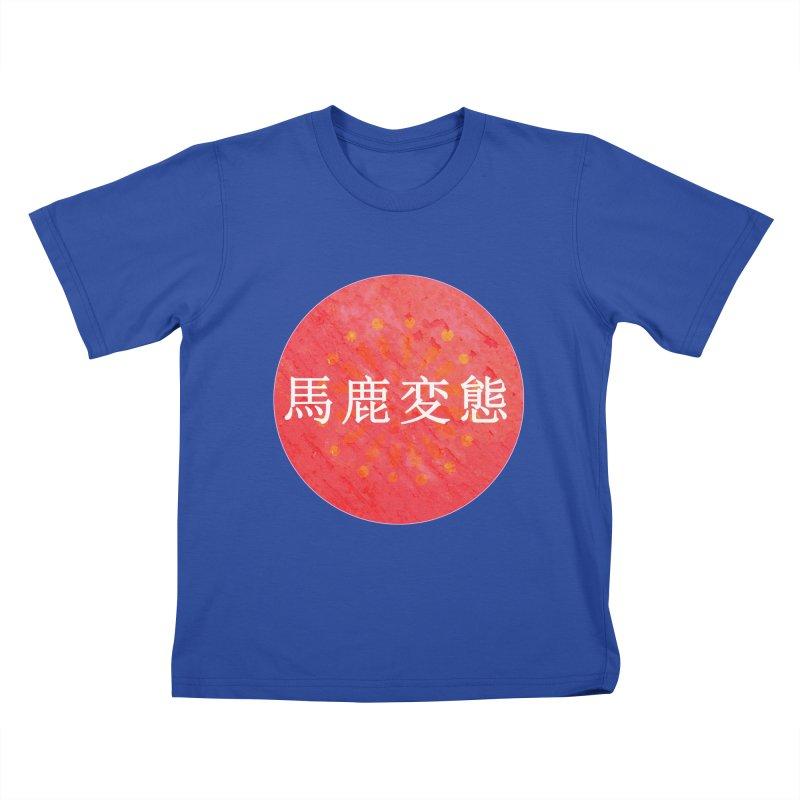 Stupid Pervert (in Japanese) Kids T-Shirt by scottdraft's Artist Shop
