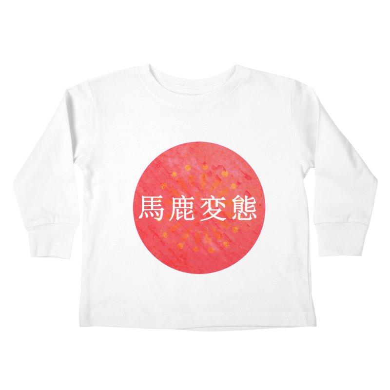 Stupid Pervert (in Japanese) Kids Toddler Longsleeve T-Shirt by scottdraft's Artist Shop