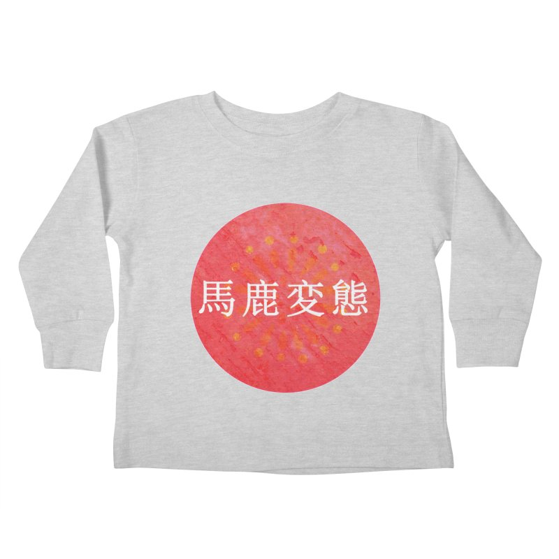 Stupid Pervert (in Japanese) Kids Toddler Longsleeve T-Shirt by scottdraft's Artist Shop