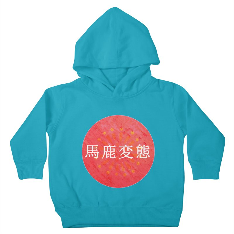 Stupid Pervert (in Japanese) Kids Toddler Pullover Hoody by scottdraft's Artist Shop