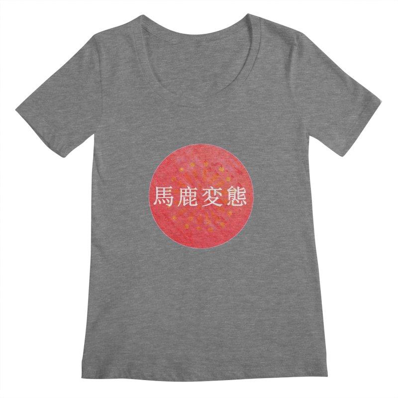 Stupid Pervert (in Japanese) Women's Scoopneck by scottdraft's Artist Shop