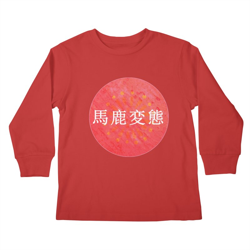 Stupid Pervert (in Japanese) Kids Longsleeve T-Shirt by scottdraft's Artist Shop