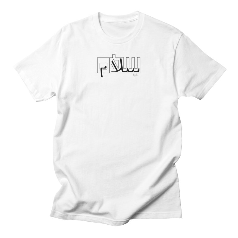 Shalom Salam - Peace Men's T-Shirt by Sigaluna's shop  - Sigal Viente illustrations