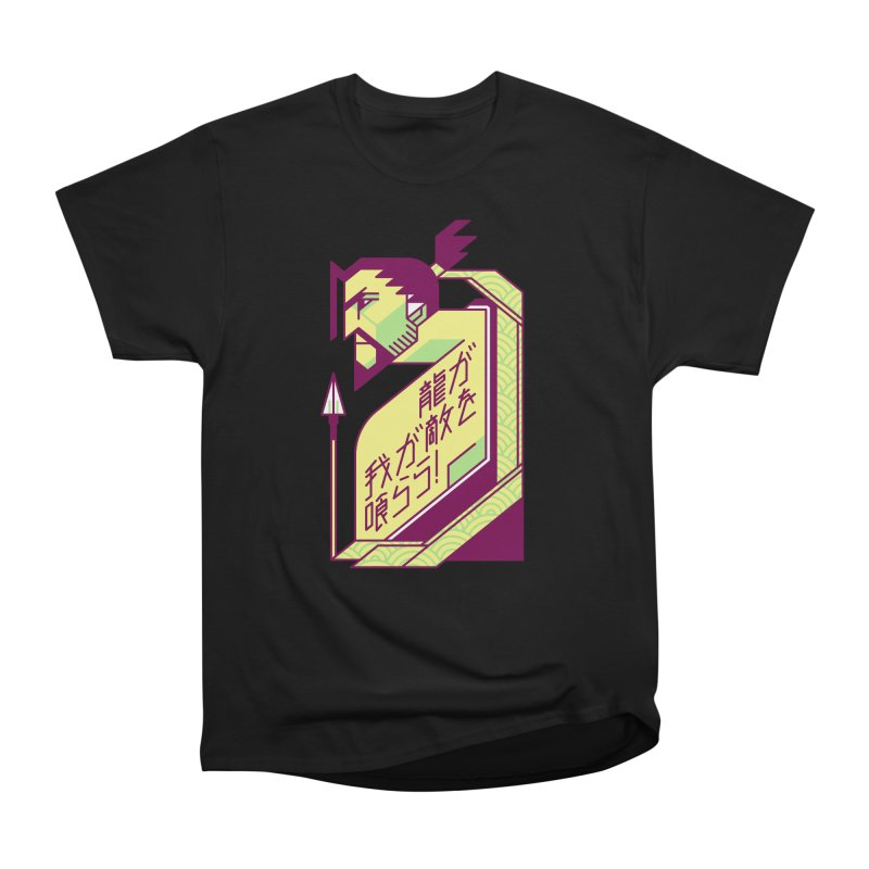 Let the Dragon Consume You Women's Heavyweight Unisex T-Shirt by Spencer Fruhling's Artist Shop