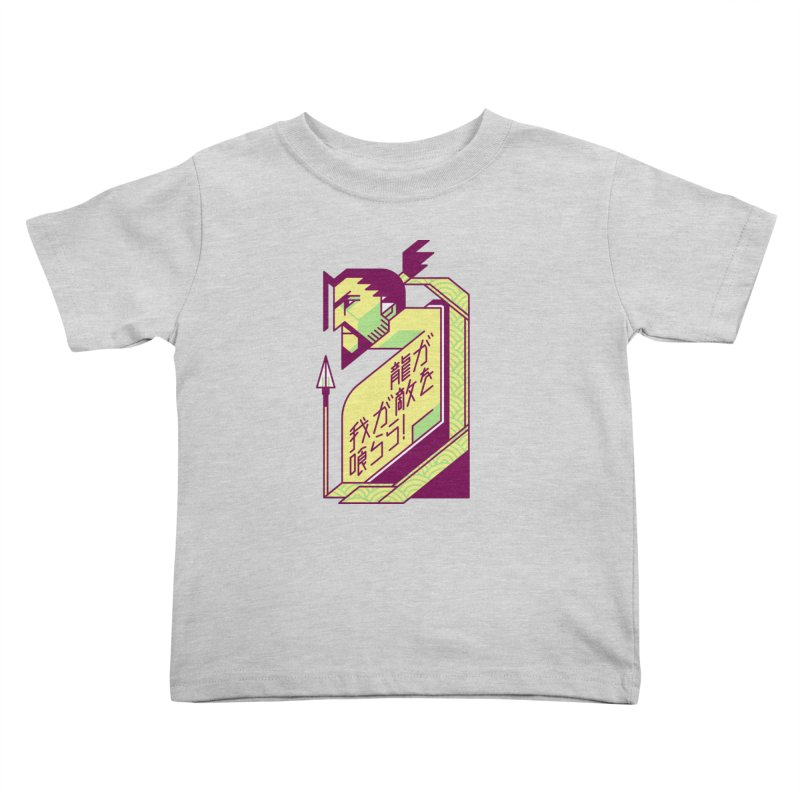 Let the Dragon Consume You Kids Toddler T-Shirt by Spencer Fruhling's Artist Shop
