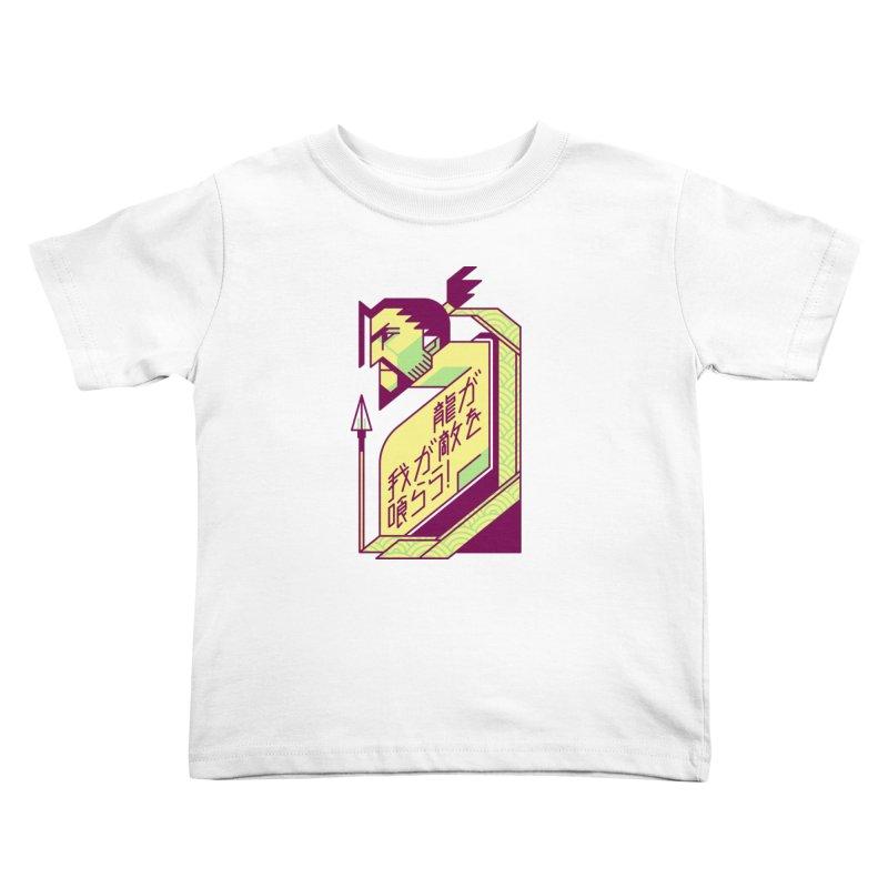Let the Dragon Consume You Kids Toddler T-Shirt by Spencer Fruhling's Artist Shop