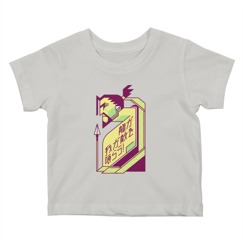 Let the Dragon Consume You Kids Baby T-Shirt by Spencer Fruhling's Artist Shop