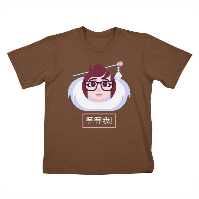 Wait For Me! Kids T-Shirt by Spencer Fruhling's Artist Shop