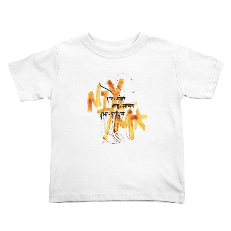 Niyama Kids Toddler T-Shirt by spiritualrhino's Artist Shop