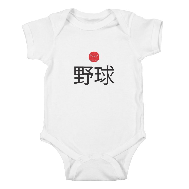 Baseball Language Kids Baby Bodysuit by Sport'n Goods Artist Shop