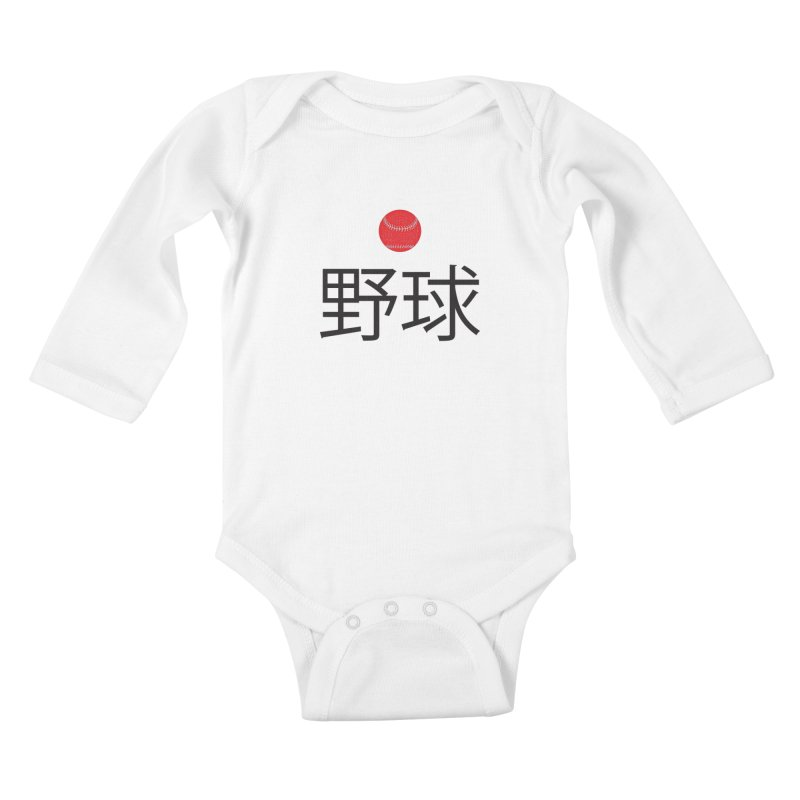 Baseball Language Kids Baby Longsleeve Bodysuit by Sport'n Goods Artist Shop