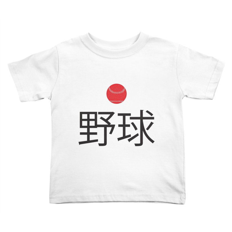 Baseball Language Kids Toddler T-Shirt by Sport'n Goods Artist Shop