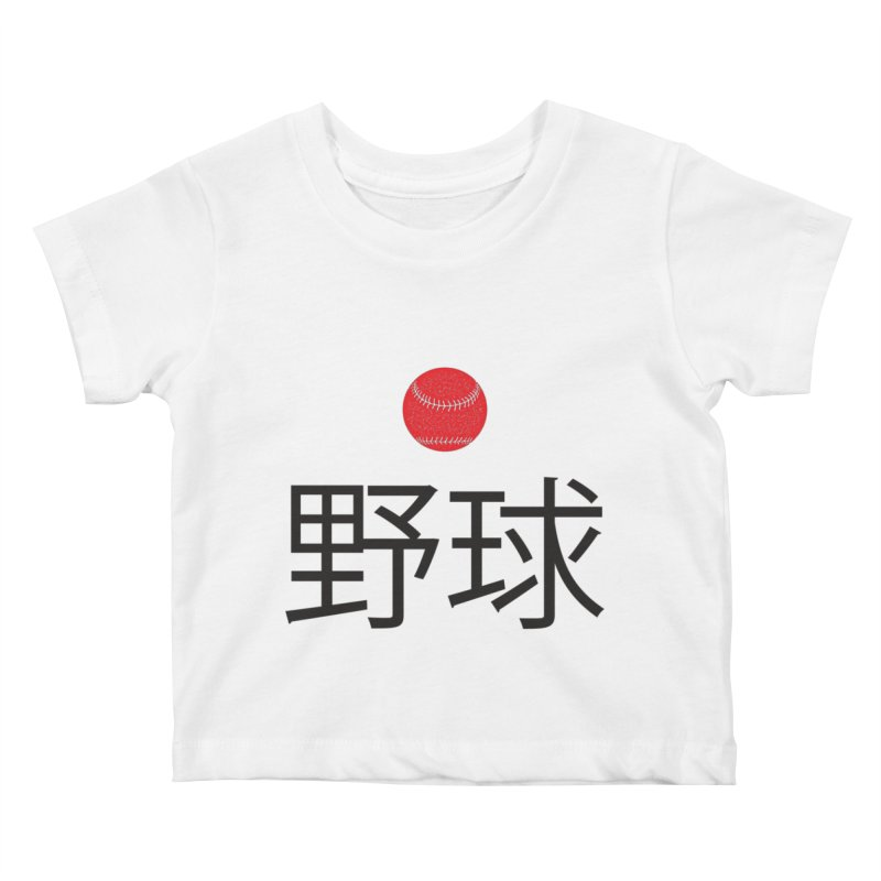 Baseball Language Kids Baby T-Shirt by Sport'n Goods Artist Shop