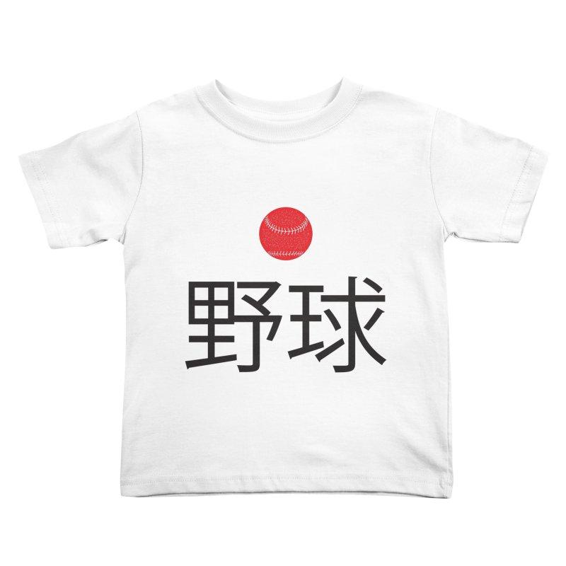 Baseball Language Kids Toddler T-Shirt by Sport'n Goods Artist Shop