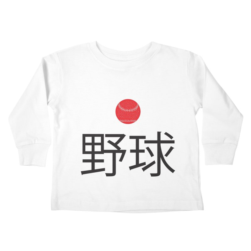Baseball Language Kids Toddler Longsleeve T-Shirt by Sport'n Goods Artist Shop