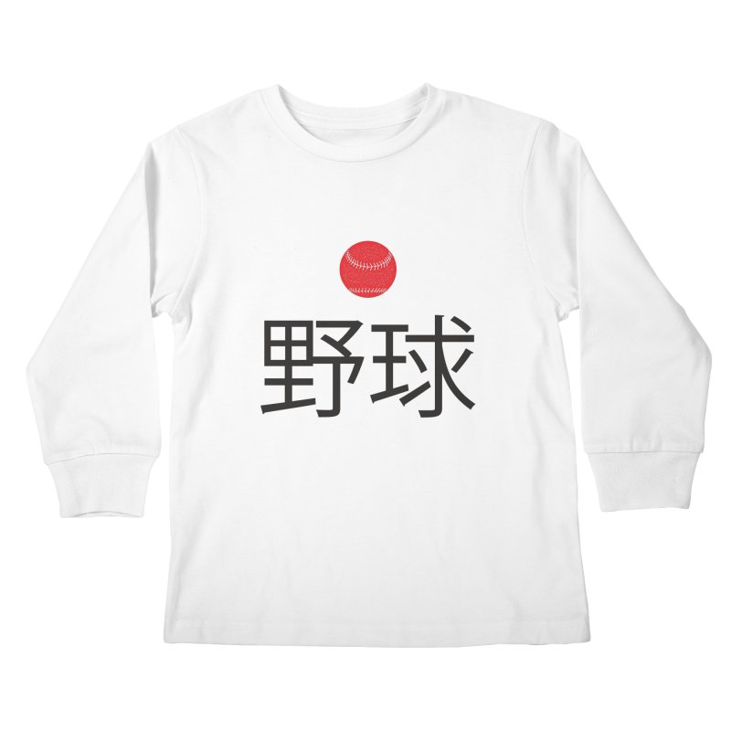 Baseball Language Kids Longsleeve T-Shirt by Sport'n Goods Artist Shop