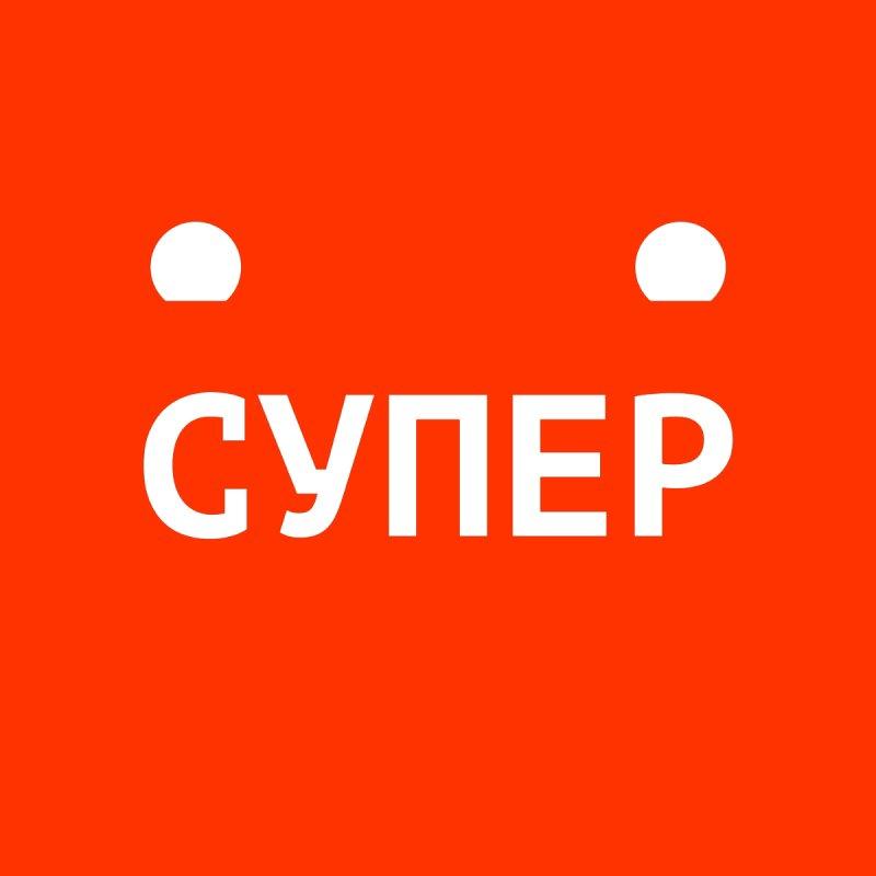 СУПЕР : / SUPER : by СУПЕР* / SUPER*