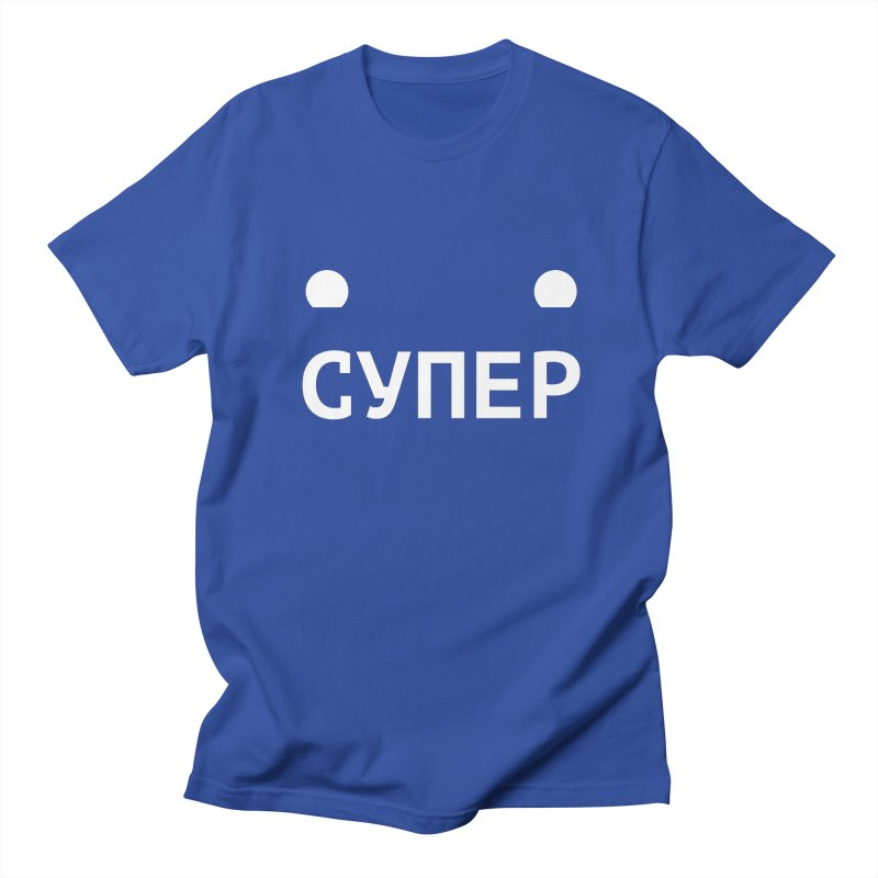 СУПЕР : / SUPER : in Men's Regular T-Shirt Royal Blue by СУПЕР* / SUPER*