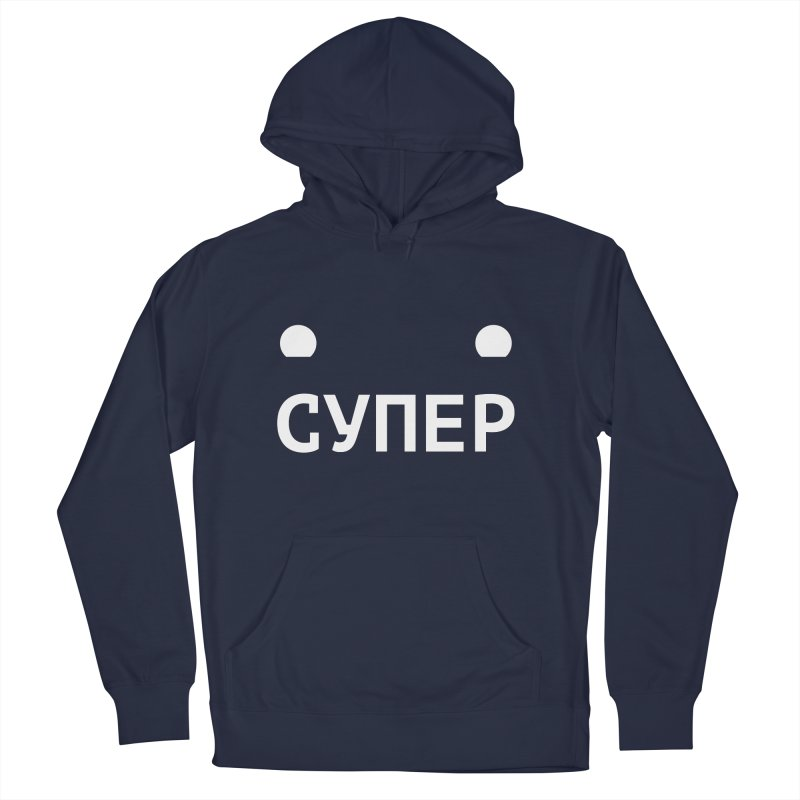 СУПЕР : / SUPER : Men's French Terry Pullover Hoody by СУПЕР* / SUPER*