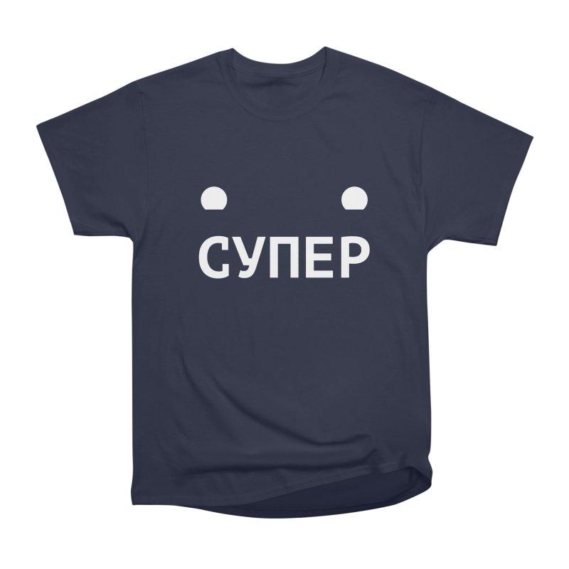 СУПЕР : / SUPER : Men's Heavyweight T-Shirt by СУПЕР* / SUPER*