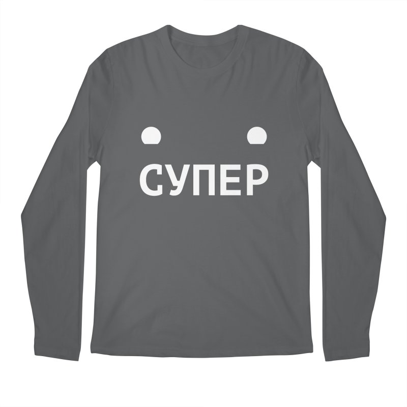 СУПЕР : / SUPER : Men's Regular Longsleeve T-Shirt by СУПЕР* / SUPER*