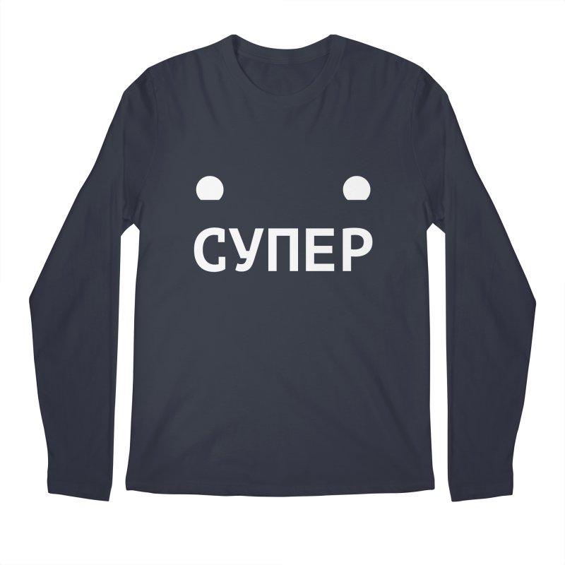 СУПЕР : / SUPER : Men's Regular Longsleeve T-Shirt by СУПЕР* / SUPER*