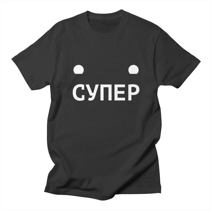СУПЕР : / SUPER : Men's Regular T-Shirt by СУПЕР* / SUPER*