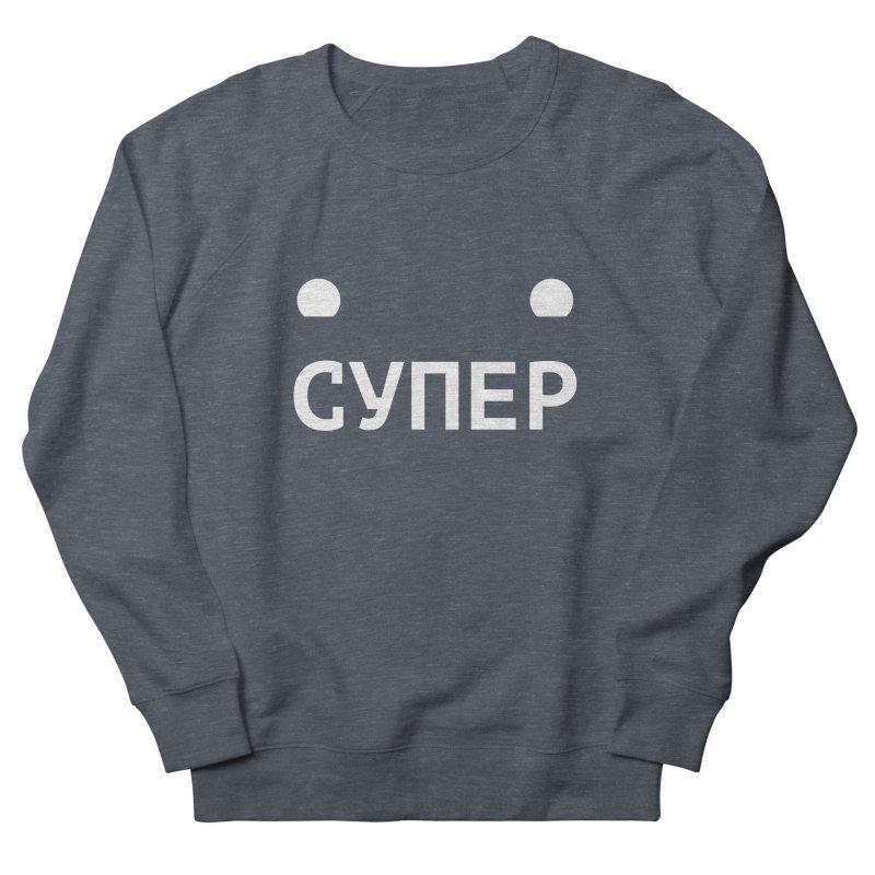 СУПЕР : / SUPER : Men's French Terry Sweatshirt by СУПЕР* / SUPER*