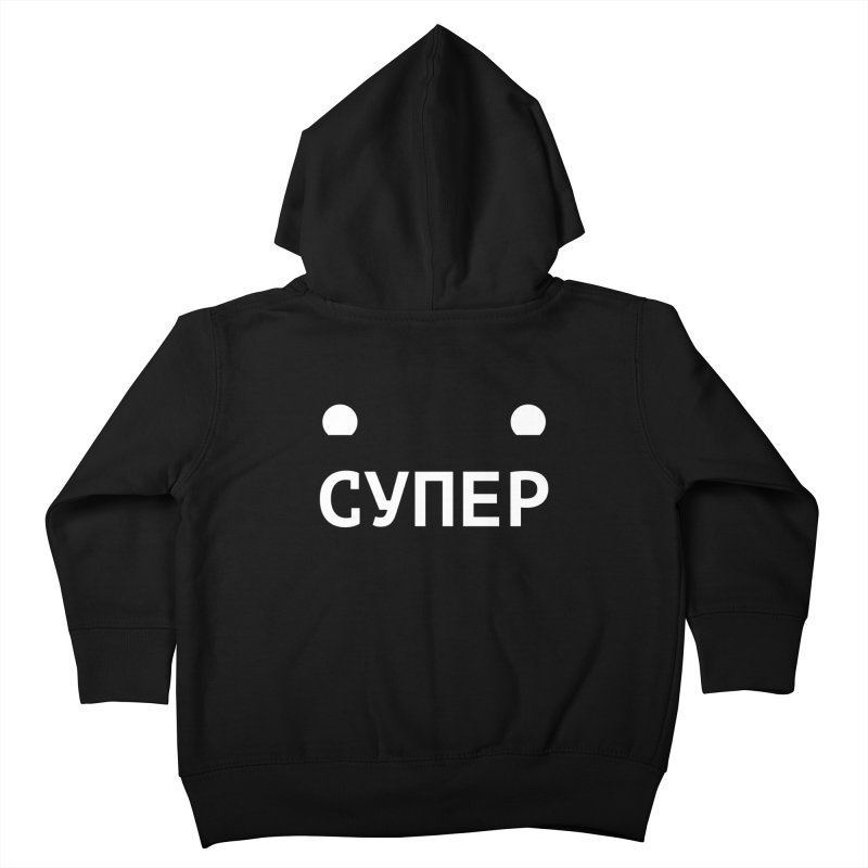 СУПЕР : / SUPER : Kids Toddler Zip-Up Hoody by СУПЕР* / SUPER*
