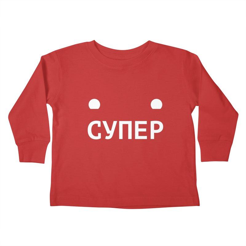 СУПЕР : / SUPER : Kids Toddler Longsleeve T-Shirt by СУПЕР* / SUPER*